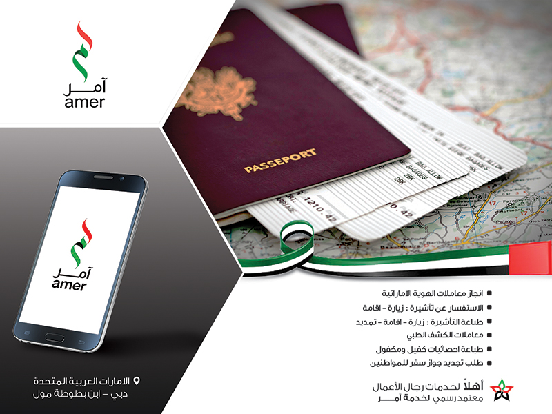 Welcome to our new website, Amer Dubai